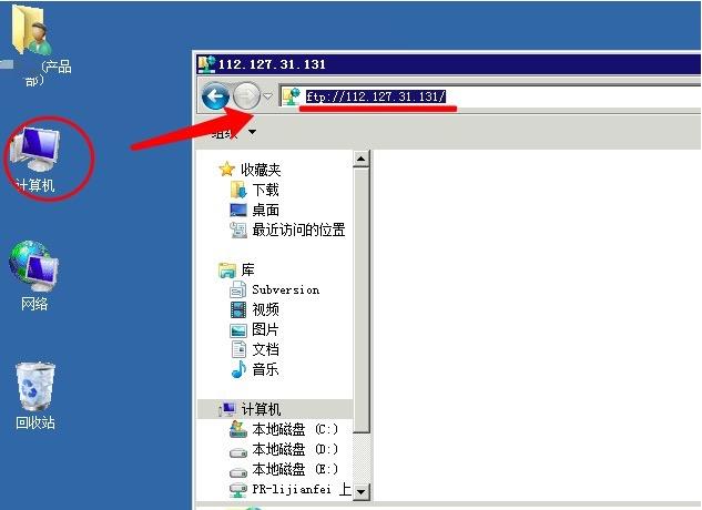 电脑连接FTP
