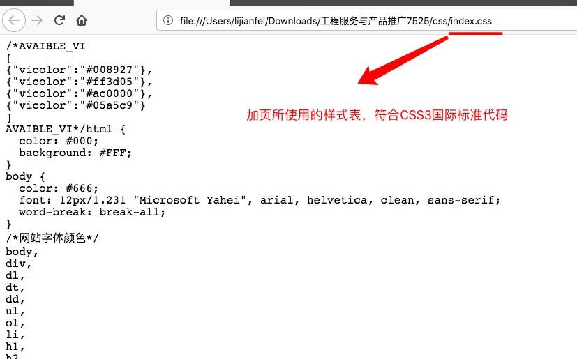 加页使用国际标准CSS3标准央视曝
