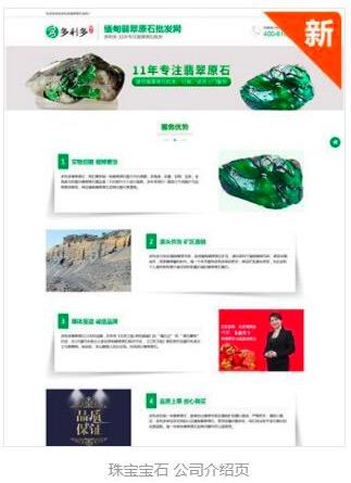 珠宝宝石 公司介绍