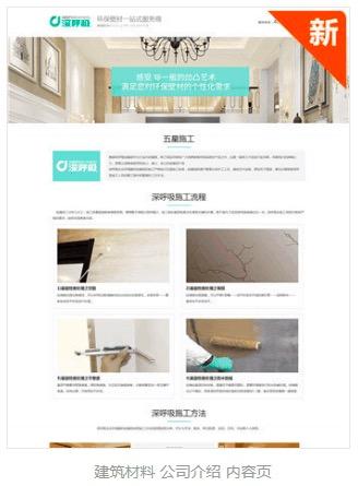 建筑材料 公司介绍 内容页