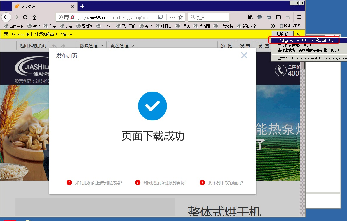 浏览器拦截下载