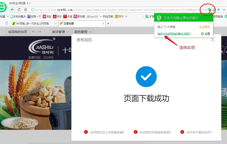 360浏览器去除下载限制