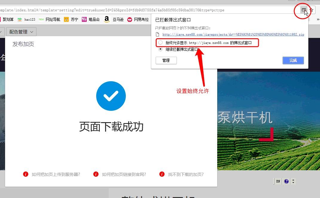 谷歌浏览器解除弹窗限制