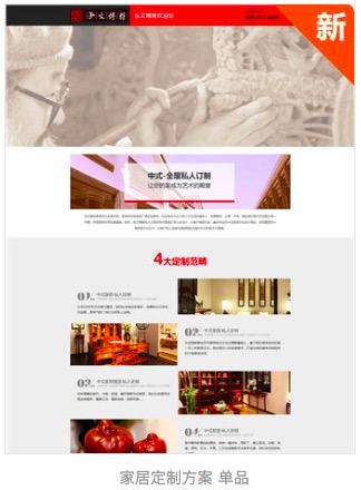 家居定制产品单页