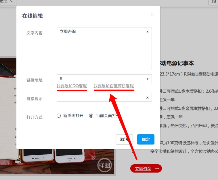 如何添加QQ客服、百度商桥植入到制作场景