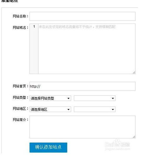 站长网添加网站信息