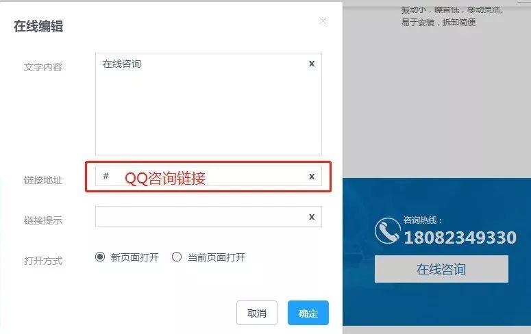 添加QQ链接地址