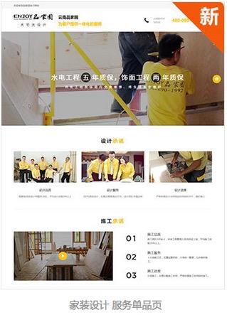 家装设计 服务单品页
