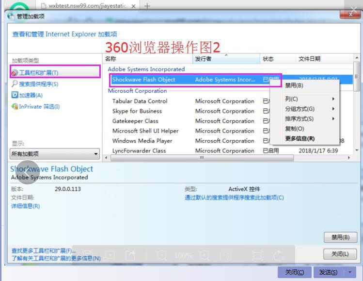 360浏览器开启Flash2